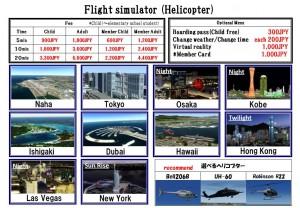 2017新ヘリコプターコース