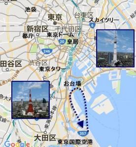 ヘリ東京5分