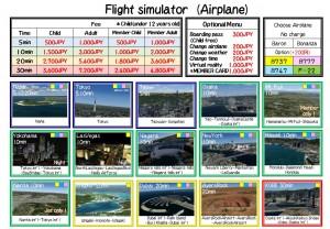 airplane_En