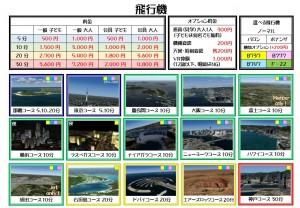 airplane_jp