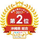 2017_Okinawa all