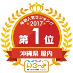 2017_Okinawa inside